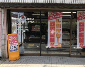 100円レンタカー世田谷千歳台店